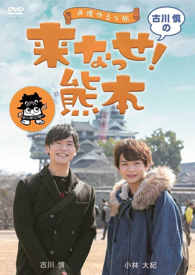 (DVD)~声優ゆるり旅~ 古川慎の来なっせ!熊本