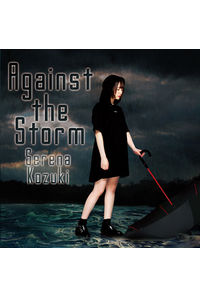 (CD)Against the Storm/上月せれな