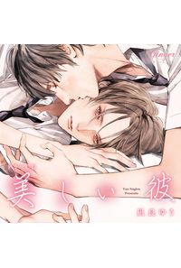 (CD)ドラマCD「美しい彼」