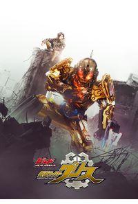 (BD)ビルド NEW WORLD 仮面ライダーグリス DXグリスパーフェクトキングダム版 (初回生産限定)