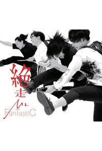 (CD)絶走/Mr.FanTastiC