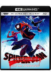 (BD)スパイダーマン:スパイダーバース(4K ULTRA HD+ブルーレイ)