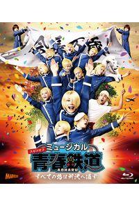 (BD)ミュージカル「青春-AOHARU-鉄道」~すべての路は所沢へ通ず~(Blu-ray)