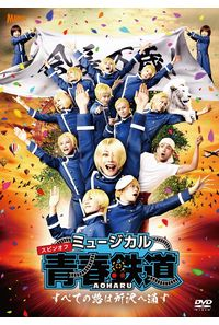 (DVD)ミュージカル「青春-AOHARU-鉄道」~すべての路は所沢へ通ず~(DVD)
