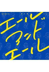 (CD)エールアンドエール(初回限定盤)/富士葵