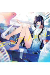(CD)エールアンドエール(通常盤)/富士葵