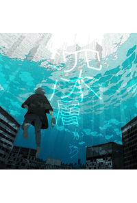 (CD)深層から(通常盤)/Sou