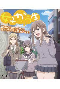 (BD)「女子かう生」 Blu-ray 若井ケン描き下ろしB2タペストリー付き とらのあな限定版