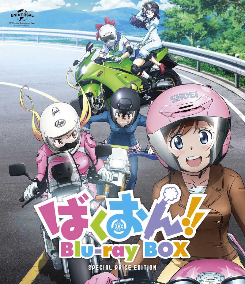 (BD)ばくおん!! Blu-ray BOX(スペシャルプライス版)