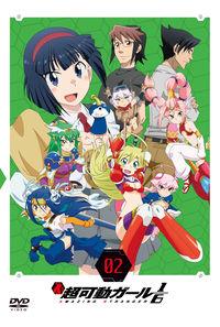 (DVD)超可動ガール1/6 第二巻
