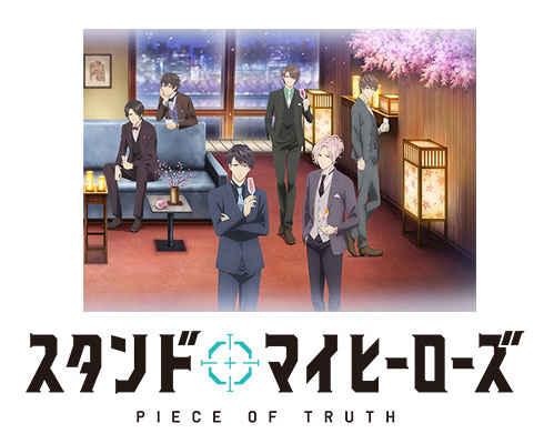 (BD)スタンドマイヒーローズ PIECE OF TRUTH 第4巻