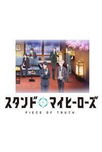 (DVD)スタンドマイヒーローズ PIECE OF TRUTH 第4巻
