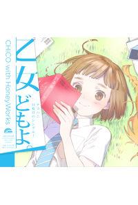 (CD)「荒ぶる季節の乙女どもよ。」オープニングテーマ 乙女どもよ。(アニメ盤)/CHiCO with HoneyWorks