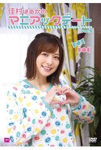 (DVD)佳村はるかのマニアックデート・・・ Vol.5
