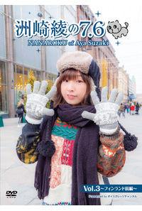 (DVD)洲崎綾の7.6 Vol.3 ~フィンランド前編~