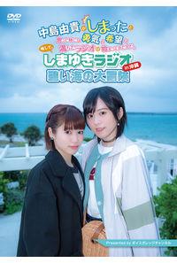 (DVD)しまゆきラジオ in 沖縄 ~碧い海の大冒険~