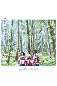 (CD)「ダンジョンに出会いを求めるのは間違っているだろうか II」エンディングテーマ ささやかな祝祭(アーティスト盤)/sora tob sakana