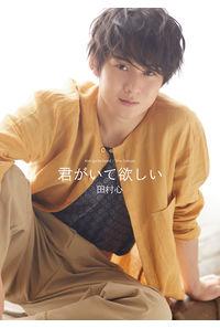 (CD)タイトル未定(初回限定盤)/田村心