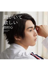 (CD)タイトル未定(通常盤)/田村心