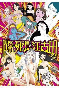 (BD)「臨死!! 江古田ちゃん」Blu-ray Box