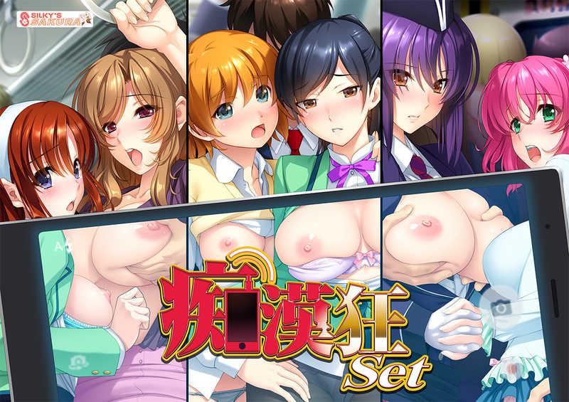 (PC)痴漢狂Set
