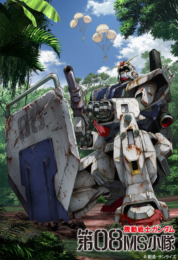 (BD)U.C.ガンダムBlu-rayライブラリーズ 機動戦士ガンダム 第08MS小隊