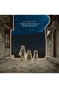 (CD)「進撃の巨人」Season 3 オリジナルサウンドトラック