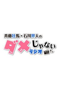 (DVD)DJCD「斉藤壮馬・石川界人のダメじゃないラジオ」第3期だけどDVD