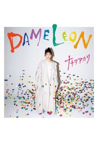 (CD)DAMELEON(期間生産限定盤)/ナナヲアカリ
