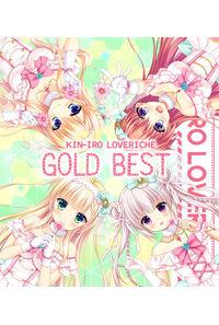 (CD)金色ラブリッチェ「GOLD BEST」タペストリーA+Bセット