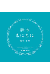 (CD)夢のまにまに/椎名もた