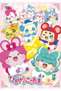 (DVD)キラキラハッピー★ ひらけ!ここたま DVD BOX vol.2