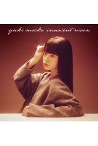 (CD)innocent moon/結城萌子