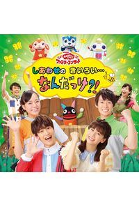 (CD)NHK「おかあさんといっしょ」ファミリーコンサート しあわせのきいろい・・・なんだっけ?!