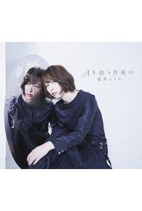 (CD)「グランベルム」オープニングテーマ 月を追う真夜中(初回生産限定盤)/藍井エイル