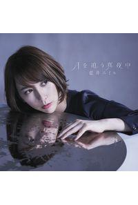 (CD)「グランベルム」オープニングテーマ 月を追う真夜中(通常盤)/藍井エイル