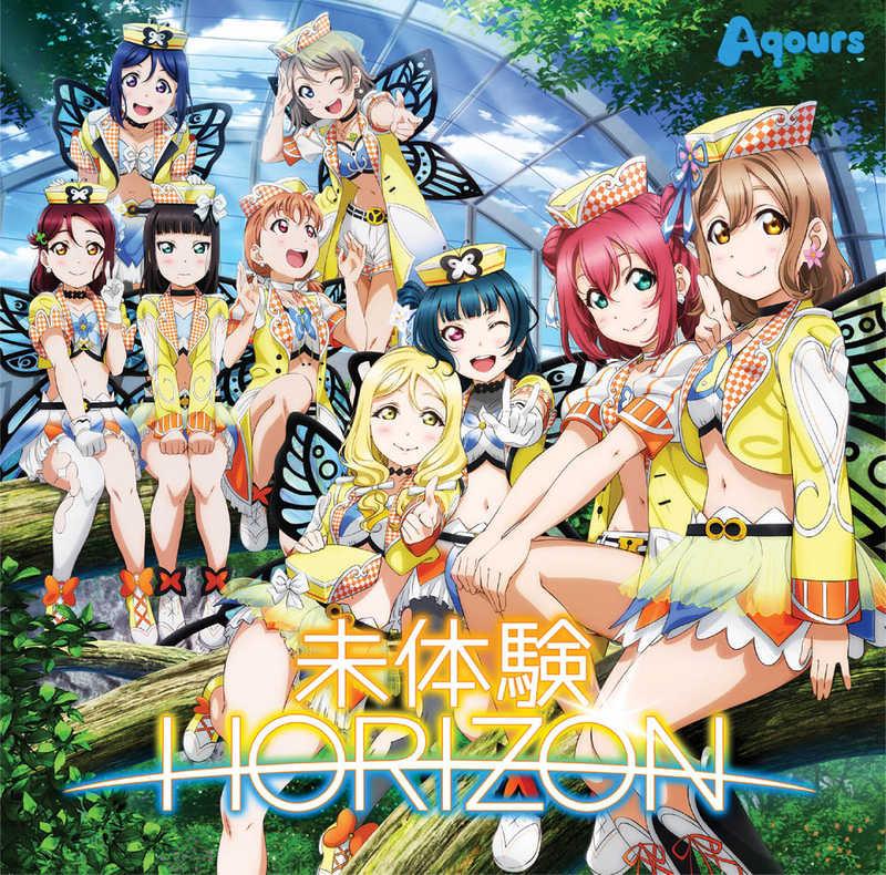 (CD)「ラブライブ!サンシャイン!!」未体験HORIZON(DVD付)/Aqours