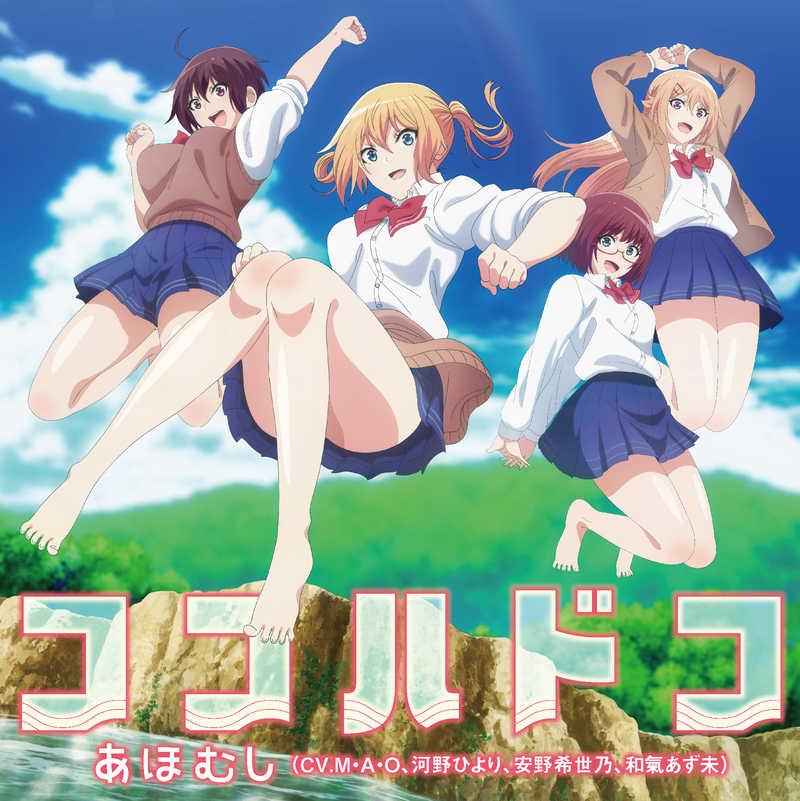 (CD)「ソウナンですか?」オープニングテーマ ココハドコ/あほむし
