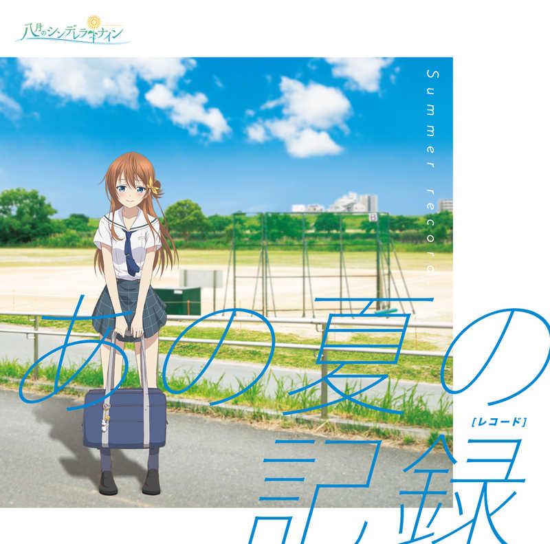 (CD)「八月のシンデレラナイン」カバーミニアルバム あの夏の記録(初回限定盤)