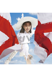 (CD)「手品先輩」エンディングテーマ ダメハダメ/鈴木みのり