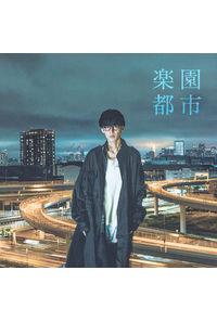 (CD)「コップクラフト」オープニングテーマ 楽園都市(通常盤)/オーイシマサヨシ