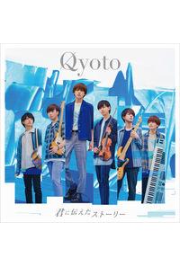 (CD)「MIX」エンディングテーマ 君に伝えたストーリー(初回生産限定盤)/Qyoto