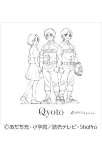 (CD)「MIX」エンディングテーマ 君に伝えたストーリー(期間生産限定盤)/Qyoto