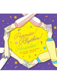 (CD)「プリパラ」プロミス!リズム!パラダイス!