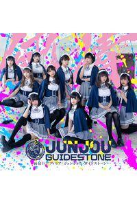 (CD)ジュンジョウ・ガイドストーン(Blu-ray付盤)/純情のアフィリア