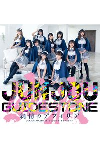 (CD)ジュンジョウ・ガイドストーン(通常盤)/純情のアフィリア