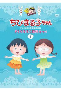 (DVD)ちびまる子ちゃんアニメ化30周年記念企画「さくらももこ原作まつり」(1)
