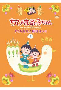 (DVD)ちびまる子ちゃんアニメ化30周年記念企画「さくらももこ原作まつり」(2)