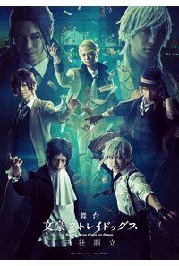 (DVD)舞台「文豪ストレイドッグス 三社鼎立」