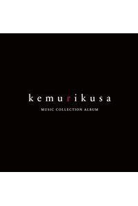 (CD)「ケムリクサ」ミュージックコレクションアルバム